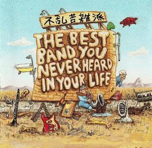 Frank Zappa The Best Band You Never Heard In Your Life album cover