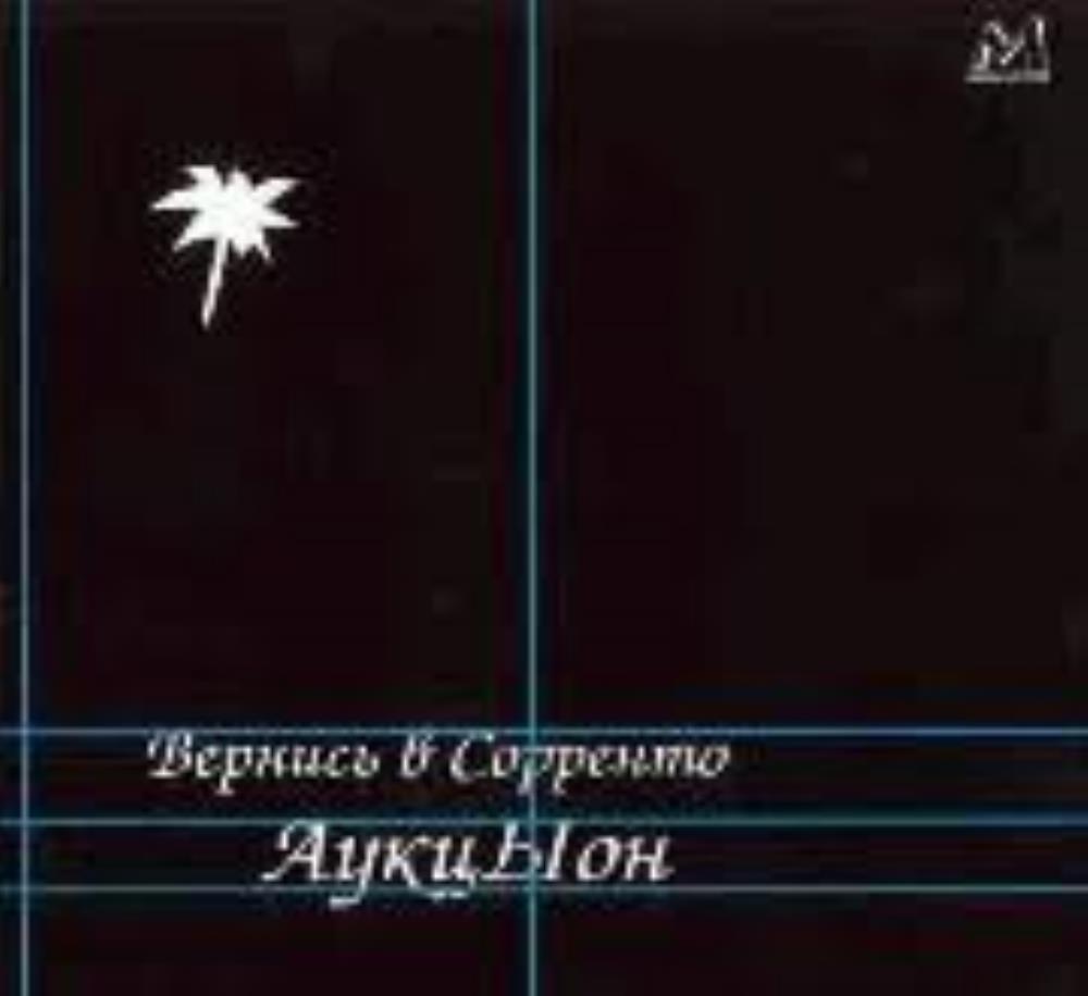 Vernis' v Sorrento by AUKTYON album cover