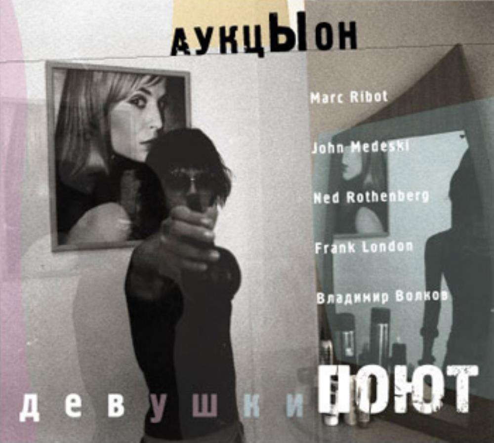 Devushki poyut by AUKTYON album cover