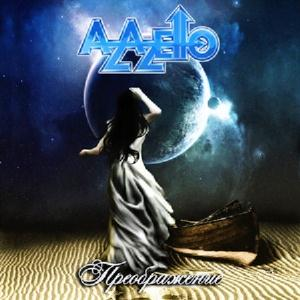 Azazello - Transformation CD (album) cover