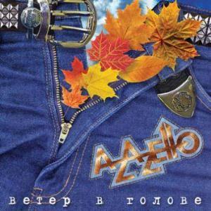 Azazello Airhead album cover