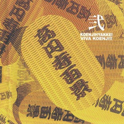 2 (ni), AKA Viva Koenji! by KOENJIHYAKKEI album cover