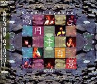 Koenjihyakkei 070531 album cover