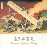 Koenjihyakkei - Hundred Sights of Koenji CD (album) cover