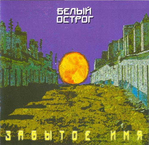 Two Siberians (Белый Острог / White Fort) Забытое имя / Forgotten Name ( as White Fort) album cover