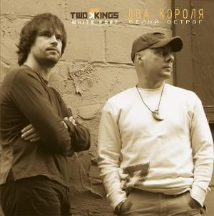 Two Siberians (Белый Острог / White Fort) - Two Kings ( as White Fort) CD (album) cover