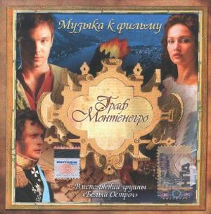 Two Siberians (Белый Острог / White Fort) - Duke Montenegro ( soundtrack) ( as White Fort) CD (album) cover