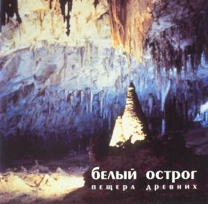 Two Siberians (Белый Острог / White Fort) Cave of Elder (as White Fort) album cover