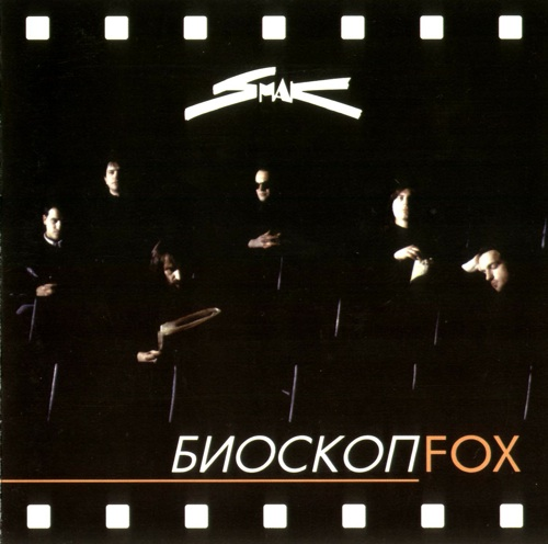 Smak - Bioskop Fox CD (album) cover