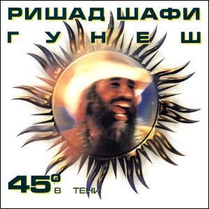 Gunesh Ensemble - 45 Degrees Centigrade In a Shadow CD (album) cover