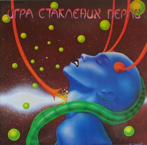 Soft Explosion Live by IGRA STAKLENIH PERLI album cover