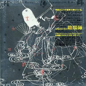 Brian Eno Music For Onmyo-Ji album cover