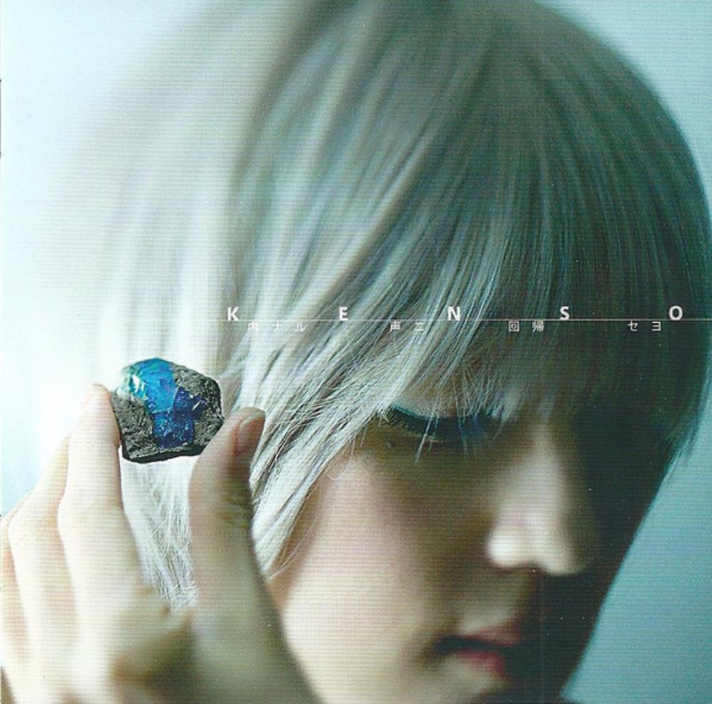 Uchinaru Koe Ni Kaiki Seyo by KENSO album cover