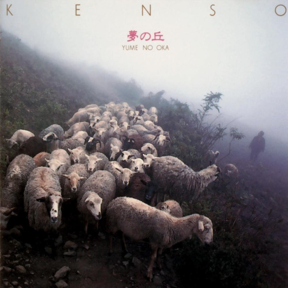 Kenso Yume No Oka  album cover