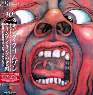 King Crimson In the Court of the Crimson King, 40th Anniversary Edition (5CD's + DVD) album cover