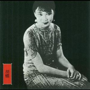 John Zorn New Traditions In East Asian Bar Bands album cover