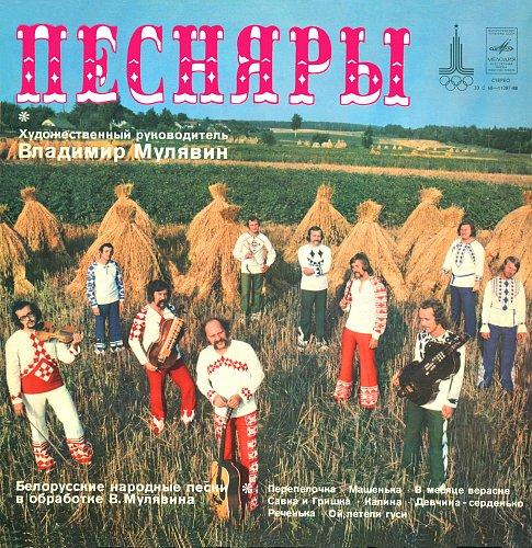 Pesniary (Pesnyary) Pesniary IV - Byelorussian Folk Songs Arranged by Vladimir Muliavin album cover