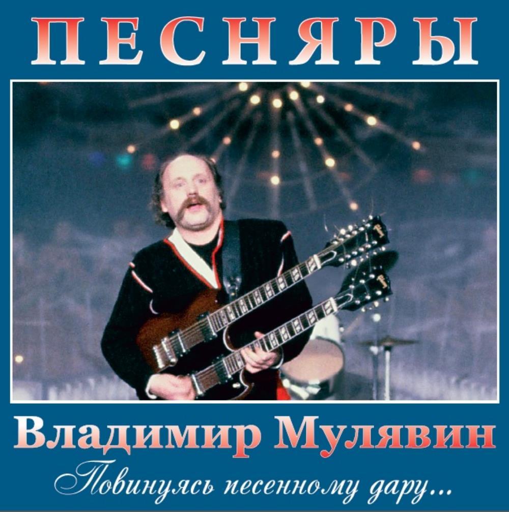 Владимир Мулявин. Повинуясь песенному дару... by Pesniary (Pesnyary) album rcover