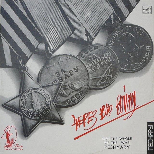 Cherez Vsyu Voynu (For The Whole Of The War) by PESNIARY (PESNYARY) album cover