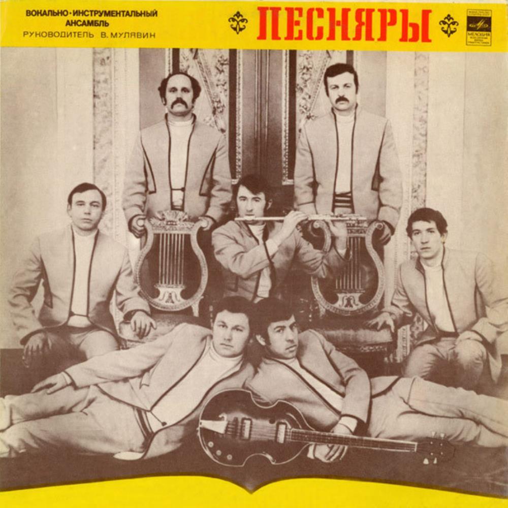 Pesniary by PESNIARY (PESNYARY) album cover