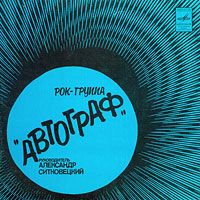 Autograph (Avtograf) - Autograph / Автограф CD (album) cover