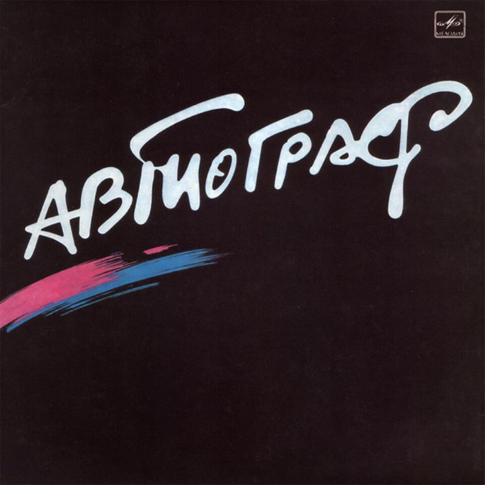 Autograph (Avtograf) - Автограф / Autograph CD (album) cover