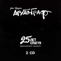 25 лет спустя. Юбилейный концерт / 25 Years After. Jubilee Concert (CD) by AUTOGRAPH (AVTOGRAF) album cover