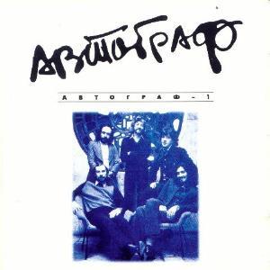 Autograf 1 / Автограф 1980-82 by AUTOGRAPH (AVTOGRAF) album cover