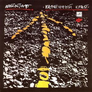 Kamenniy kray / Stone Land by AUTOGRAPH (AVTOGRAF) album cover