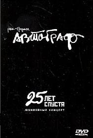 25 лет спустя. Юбилейный концерт / 25 Years After. Jubilee Concert by AUTOGRAPH (AVTOGRAF) album cover