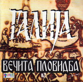 Vecita plovidba by GALIJA album cover
