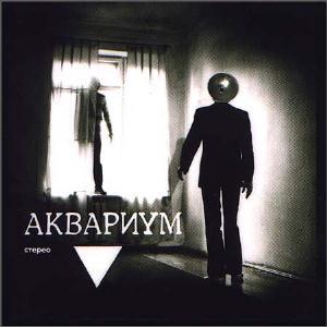 Треугольник / Triangle by AQUARIUM album cover