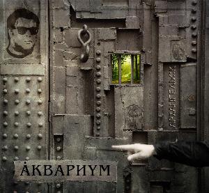Архангельск / Arkhangelsk by AQUARIUM album cover