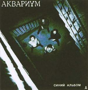 Синий Альбом / Blue Album by AQUARIUM album cover