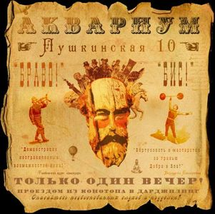 Пушкинская, 10 / Pushkinskaya 10 by AQUARIUM album cover