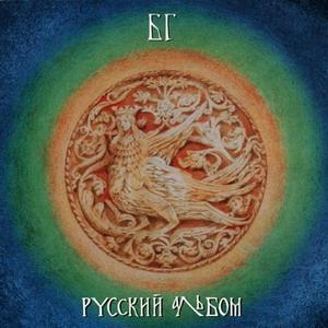 Русский альбом [Russan Album] by AQUARIUM album cover