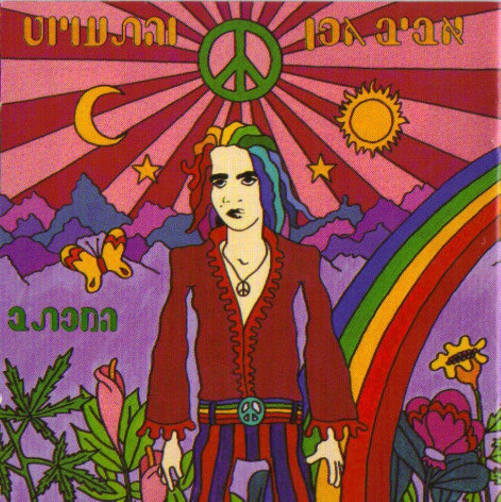 The Letter by GEFFEN, AVIV album cover