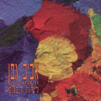 White Nights  by GEFFEN, AVIV album cover