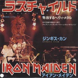 Iron Maiden - Wrathchild promo CD (album) cover