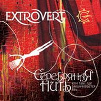 Extrovert The Silver Thread, or Where Reality Ends album cover
