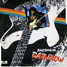 Rainbow - Ансамбль Rainbow CD (album) cover