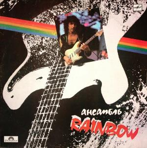 Rainbow Ансамбль Rainbow album cover