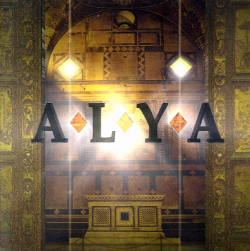 Shakary - Alya CD (album) cover