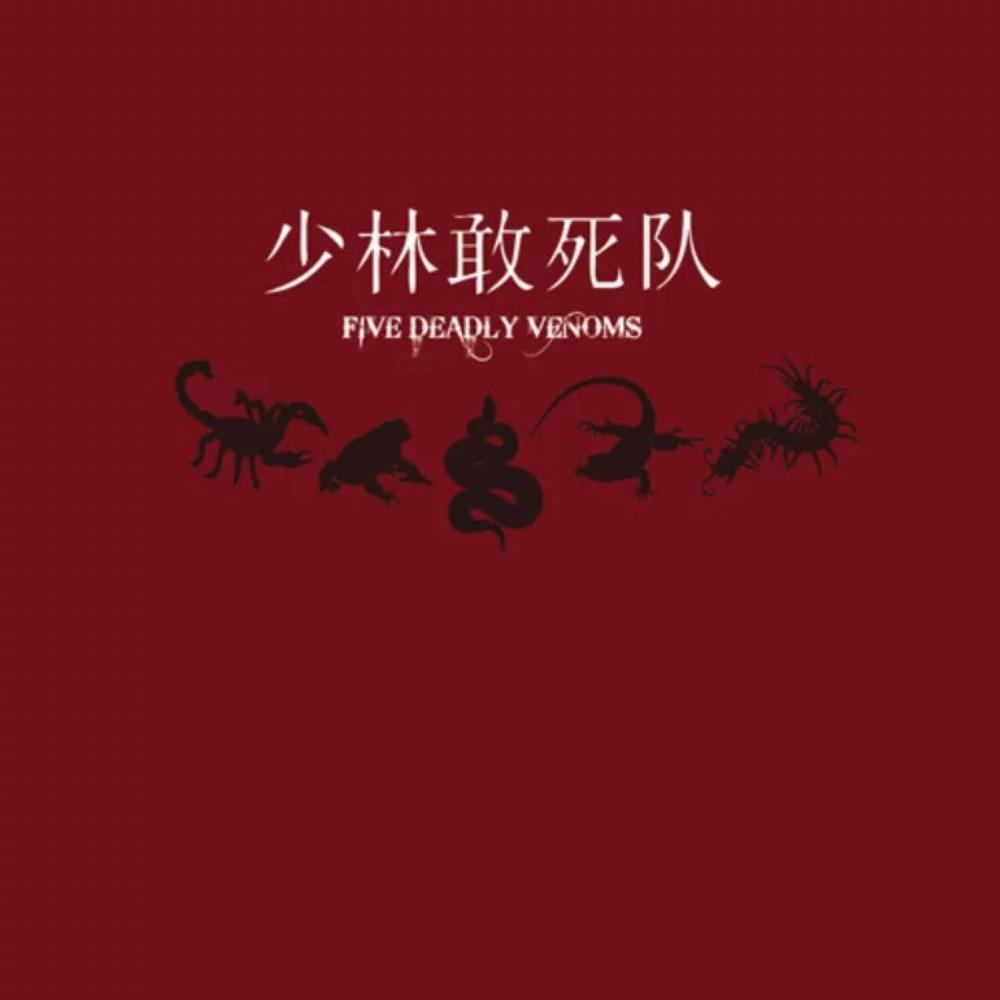 Five Deadly Venoms by SHAOLIN DEATH SQUAD album cover