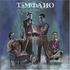 T�mpano - �tabal-Y�mal CD (album) cover