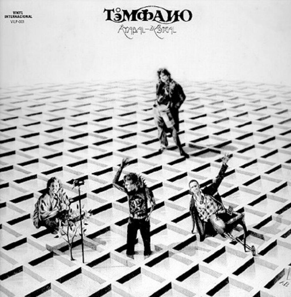 Témpano - Åtabal-Yémal CD (album) cover
