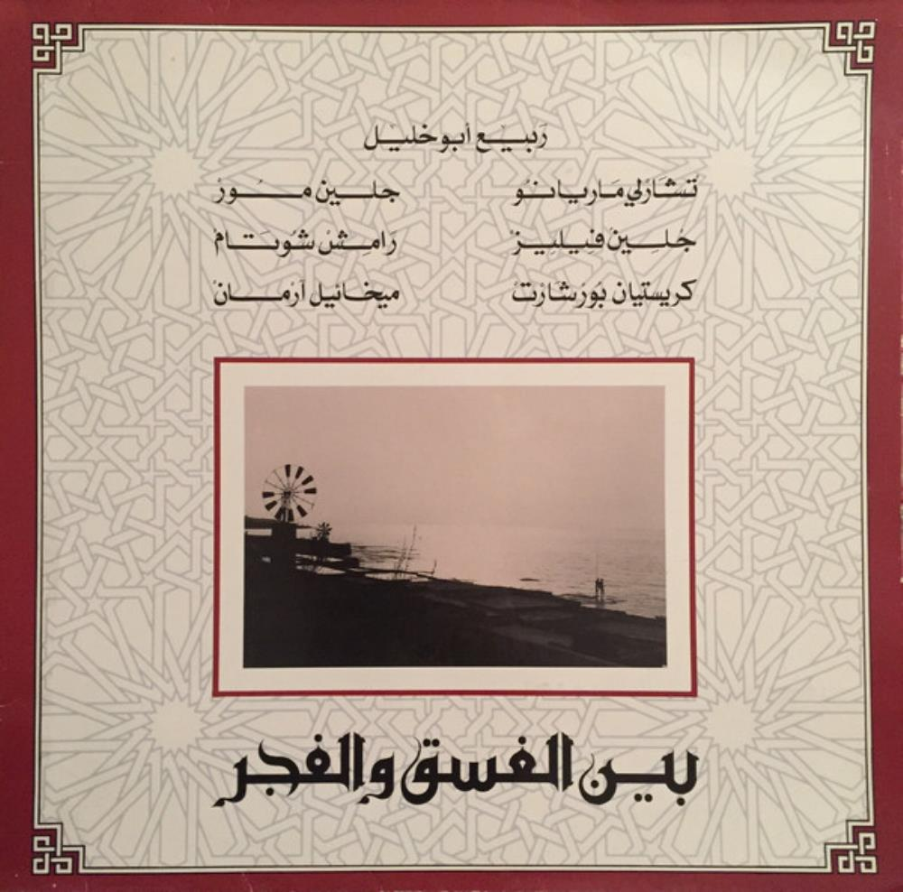 Between Dusk And Dawn by ABOU-KHALIL, RABIH album cover