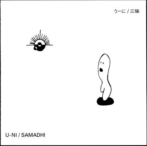 Samadhi by U-NI album cover