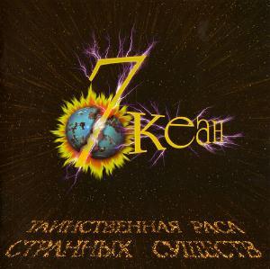 Таинственная раса странных существ / The Mysterious Race of Strange Entities by 7 OCEAN album cover