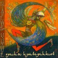Оглашенные, изыдите / Oglashennye Izydite by ORGIYA PRAVEDNIKOV album cover